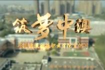 筑梦中澳 宣传片