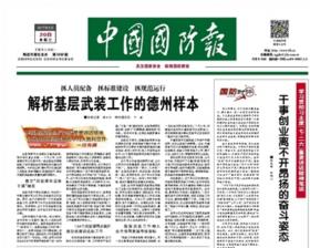 《中国国防报》头版报道我院兵源预...