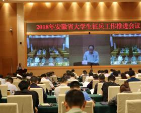 院长汪源浩在全省大学生征兵工作推...