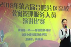 我院选手荣获第六届安徽省高校公寓管理人员演讲比赛合肥赛区一等奖