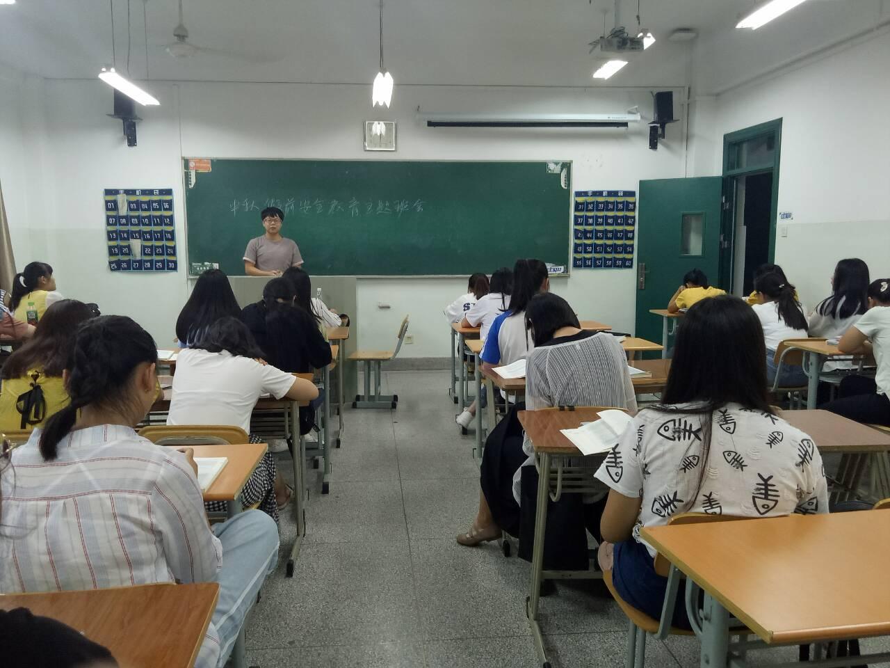 17级会计2班召开中秋及国庆节前安全教育主题班会