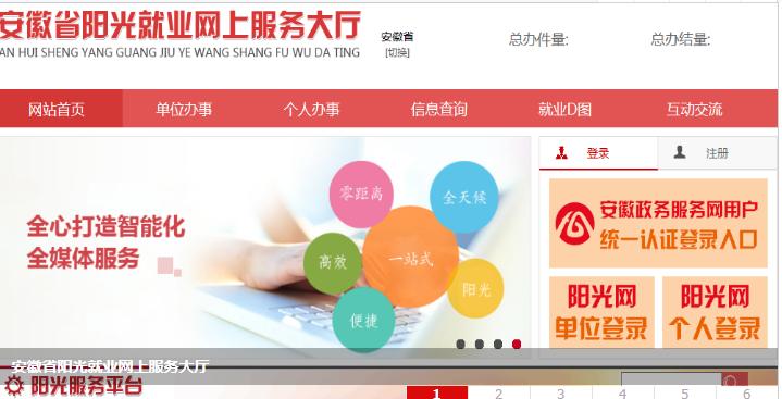 安徽省阳光就业网上服务大厅